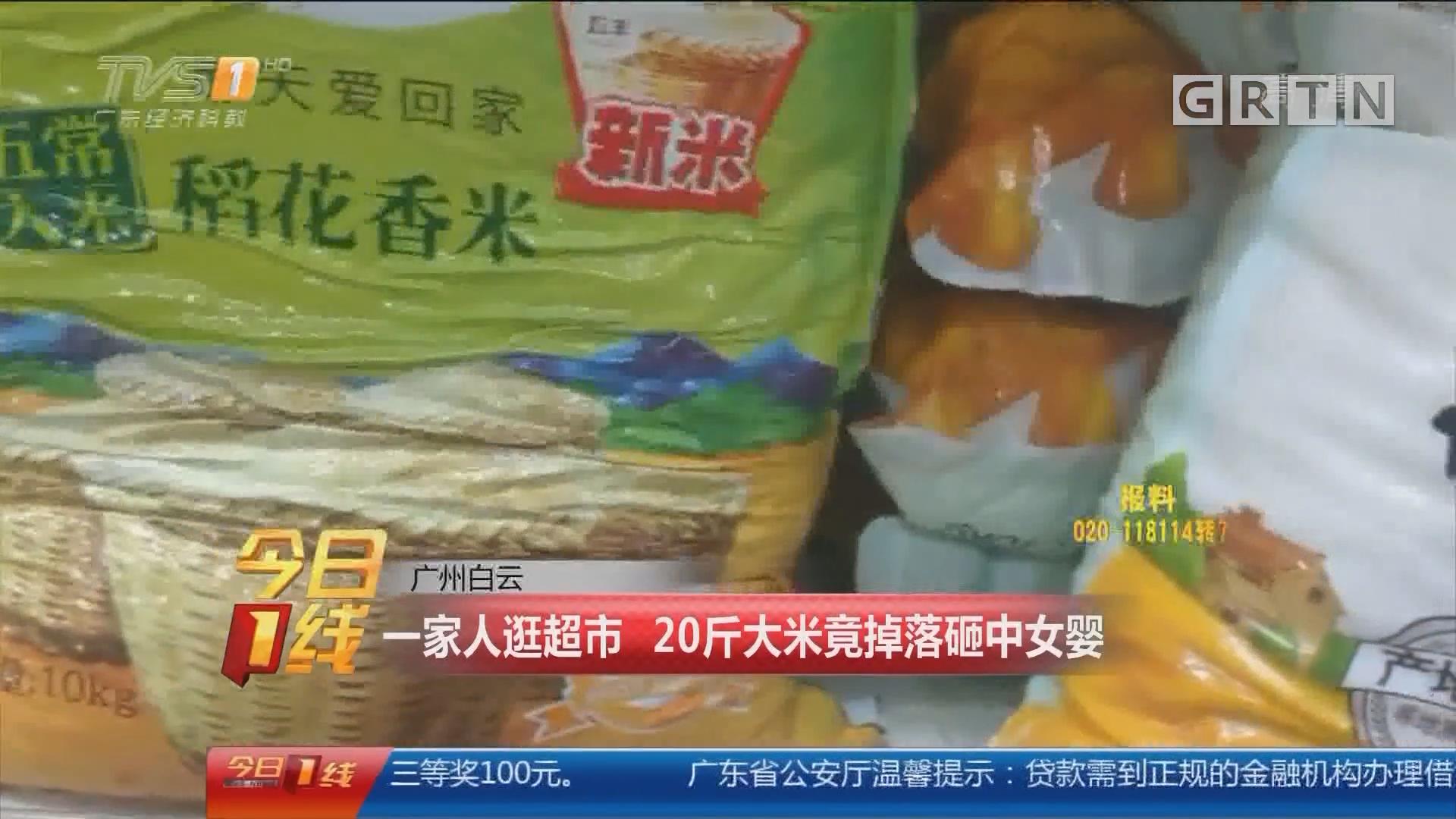 广州白云:一家人逛超市 20斤大米竟掉落砸中女婴