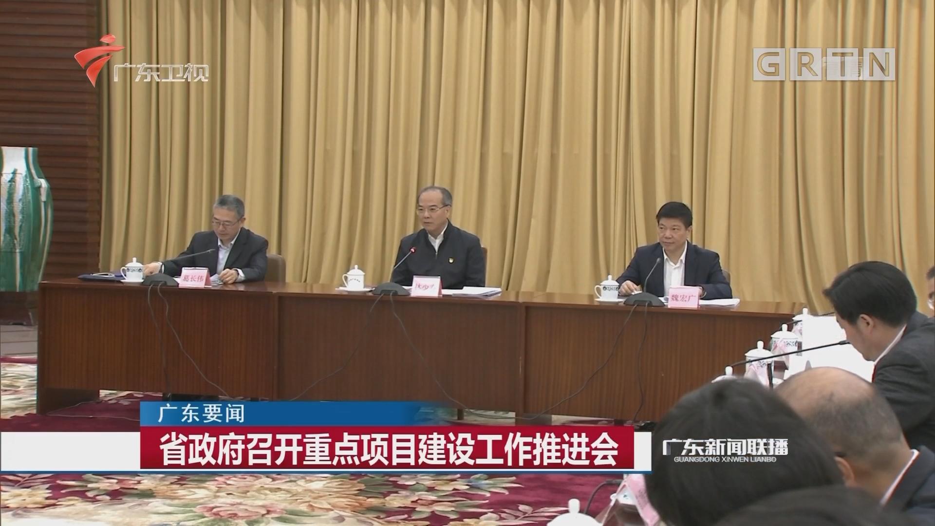 省政府召开重点项目建设工作推进会
