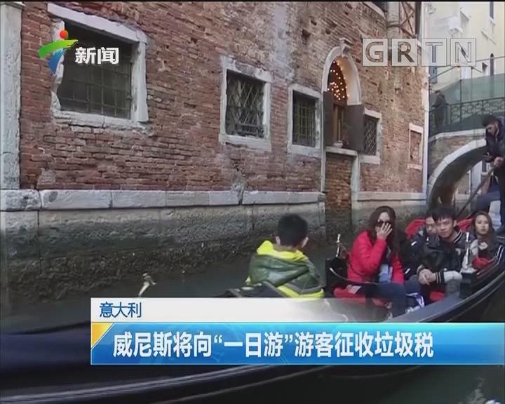 """意大利:威尼斯将向""""一日游""""游客征收垃圾税"""