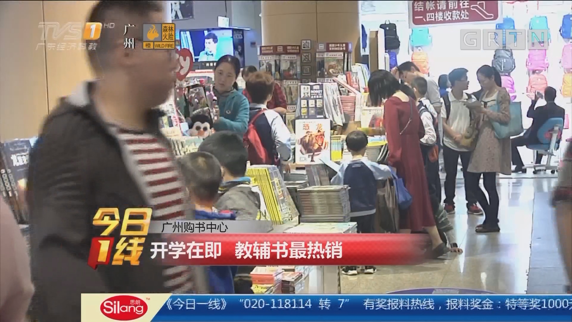 广州购书中心:开学在即 教辅书最热销