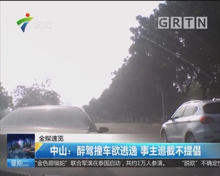 中山:醉驾撞车欲逃逸 事主追截不提倡