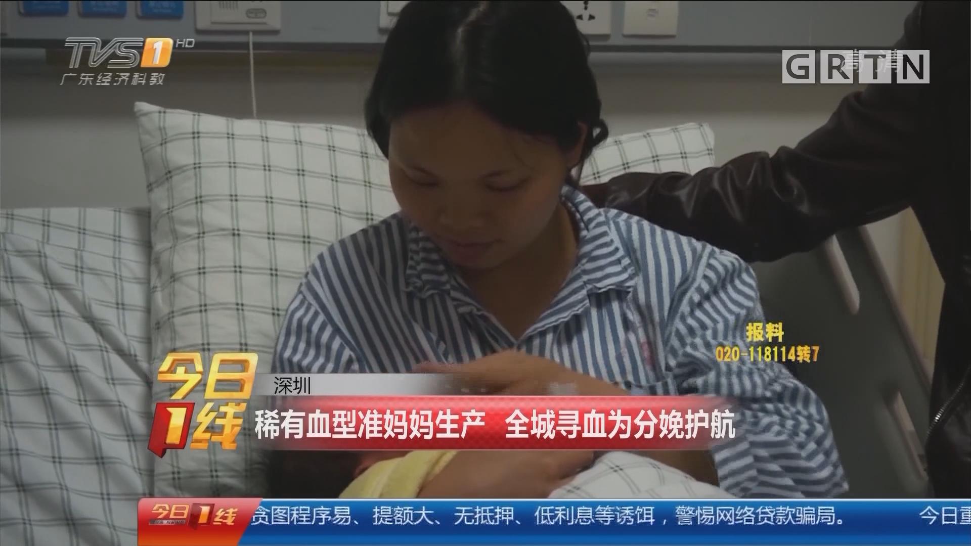 深圳:稀有血型准妈妈生产 全城寻血为分娩护航