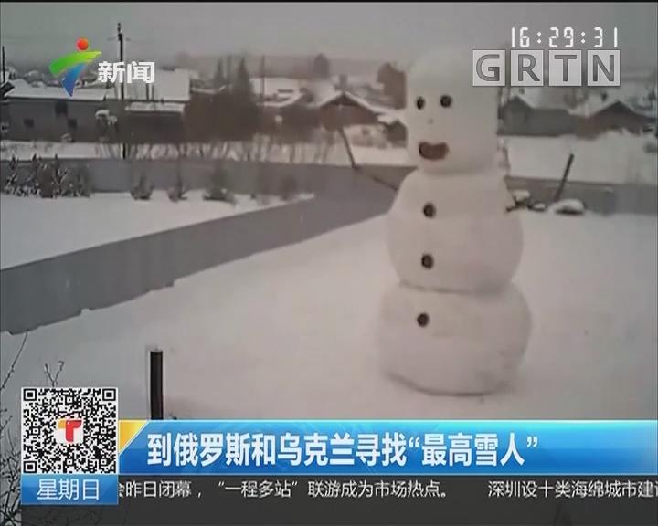 """到俄罗斯和乌克兰寻找""""最高雪人"""""""