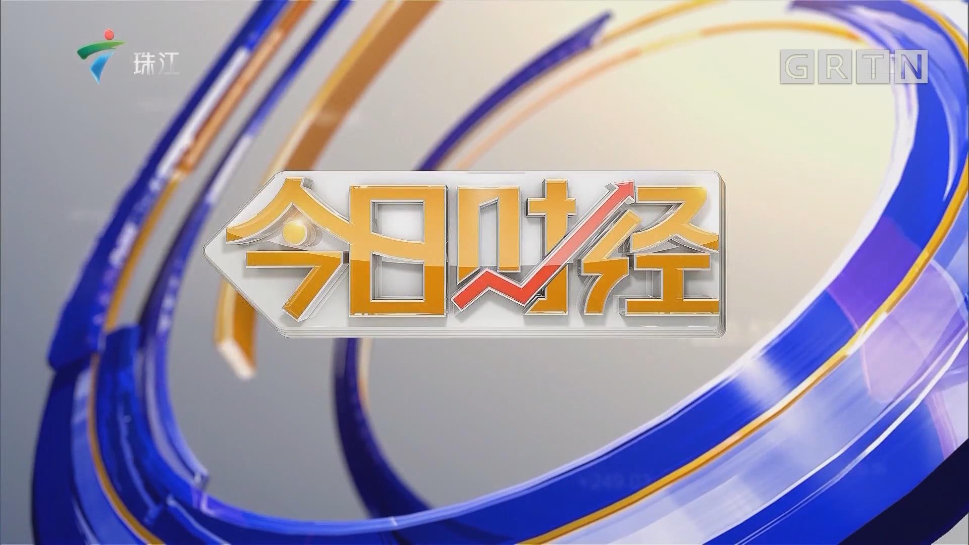 [HD][2019-02-01]今日财经:广东互联网多项指标领先全国