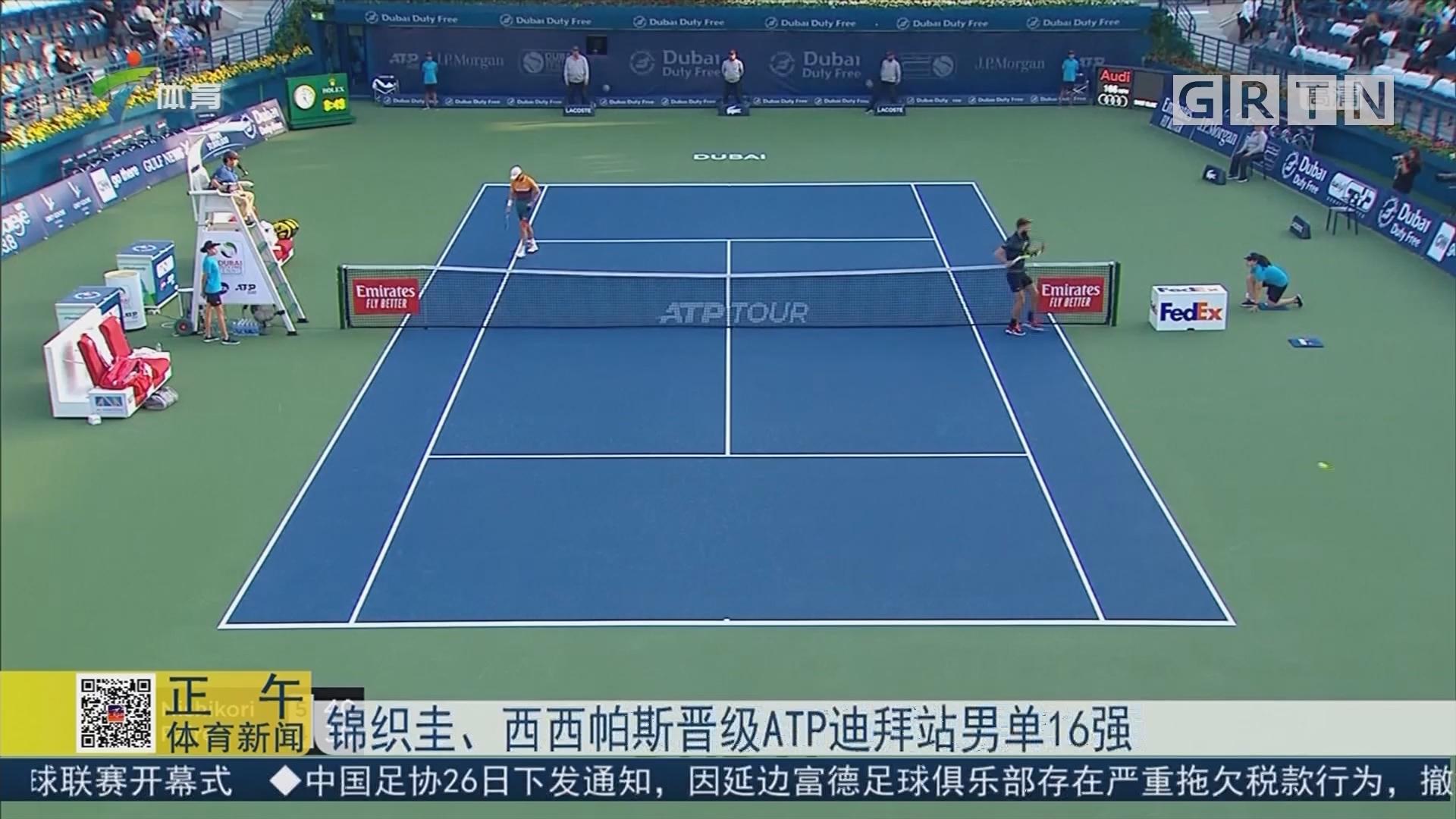 锦织圭、西西帕斯晋级ATP迪拜站男单16强