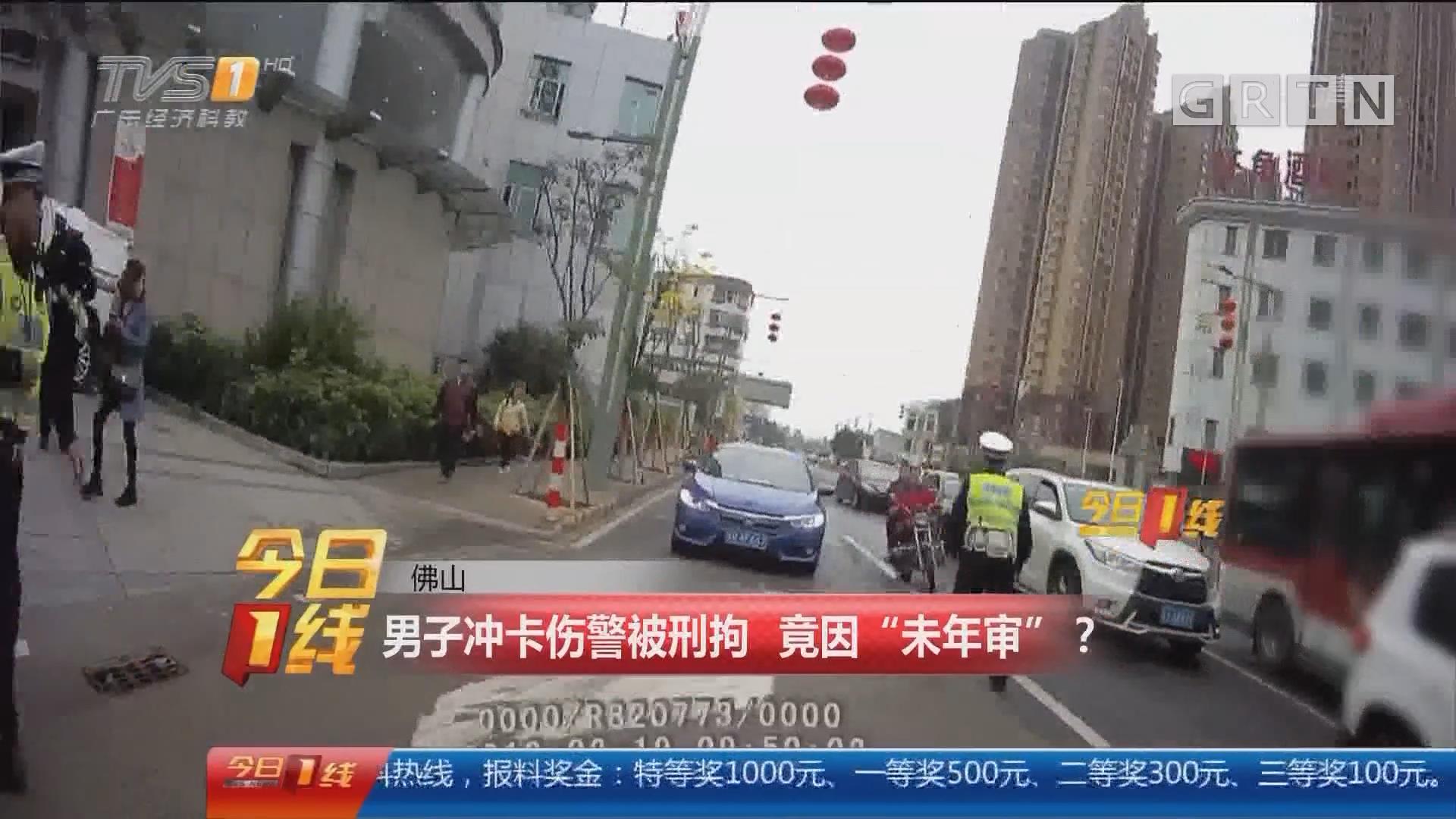"""佛山:男子冲卡伤警被刑拘 竟因""""未年审""""?"""