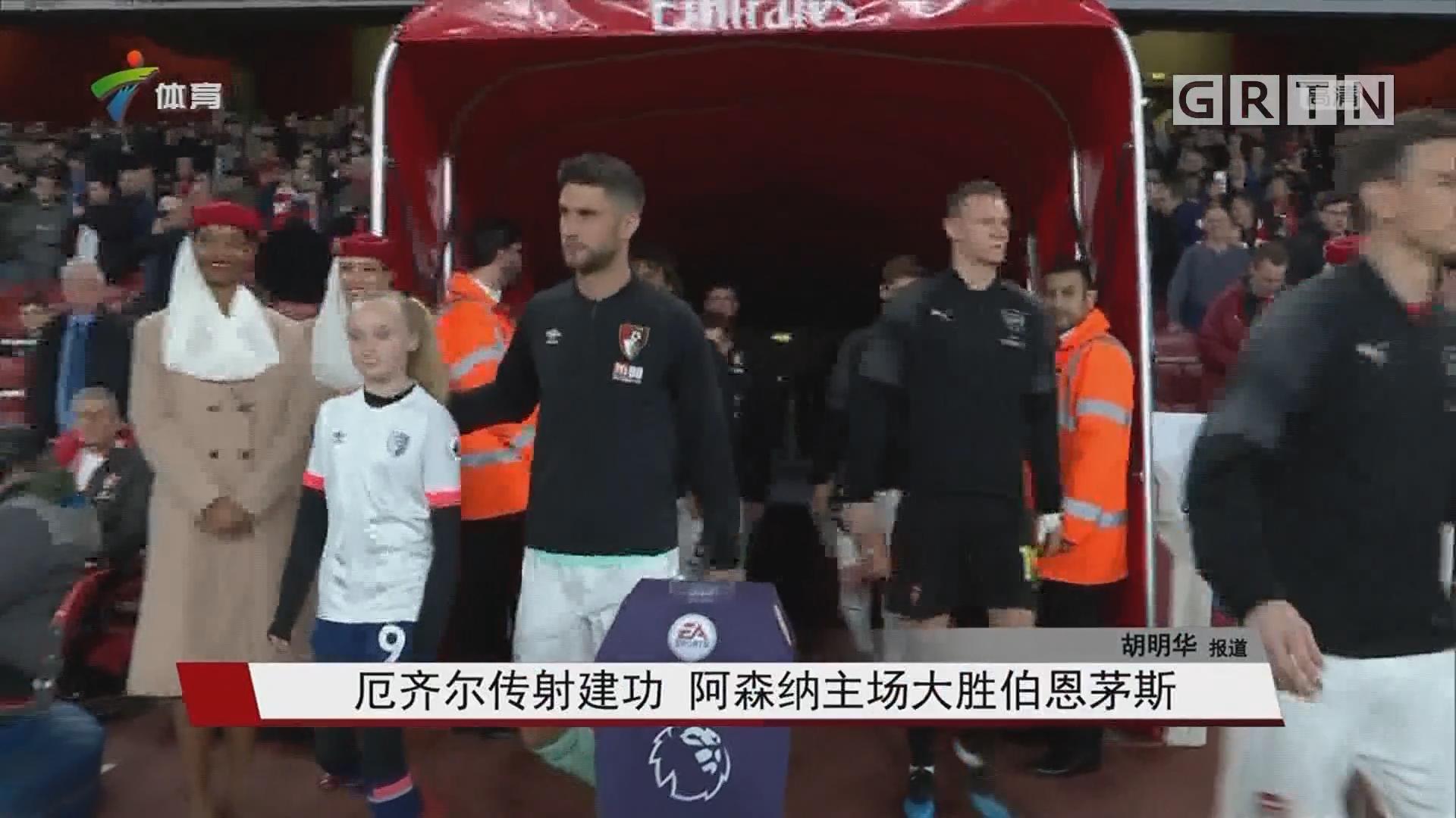 厄齐尔传射建功 阿森纳主场大胜伯恩茅斯