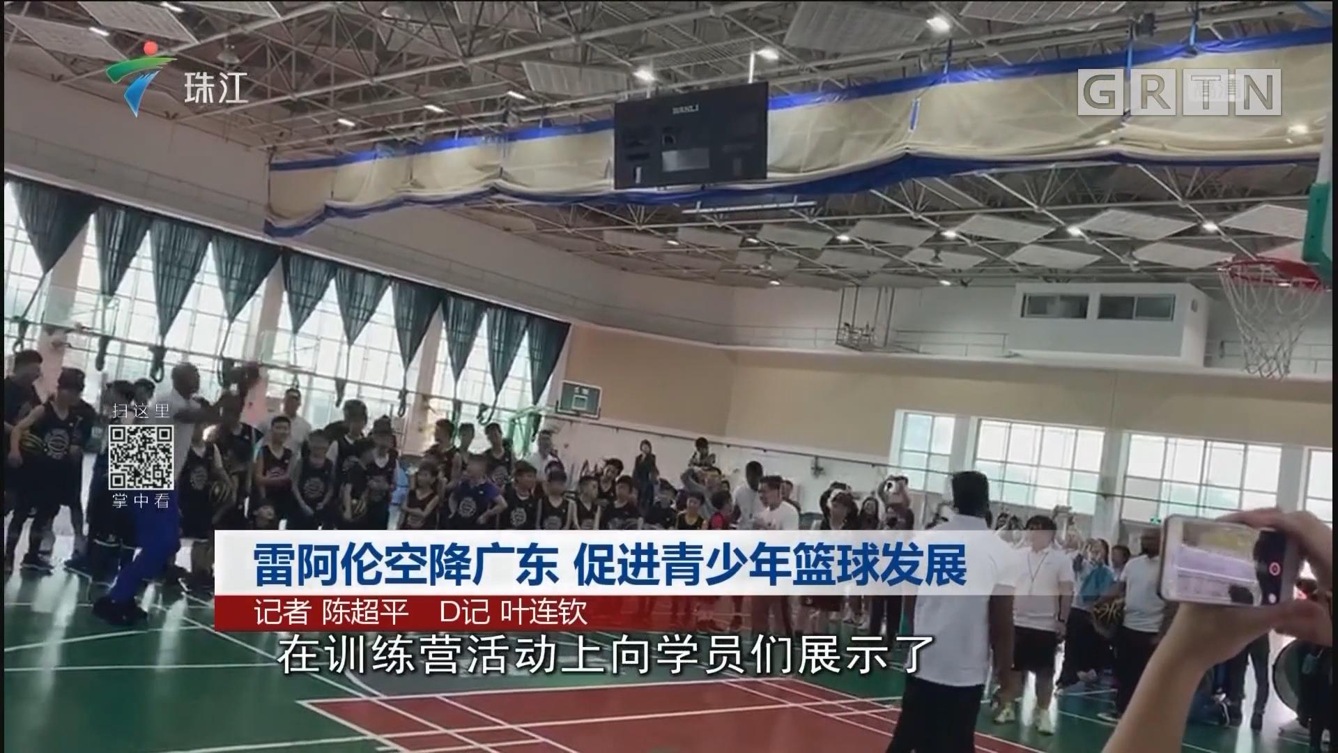 雷阿伦空降广东 促进青少年篮球发展