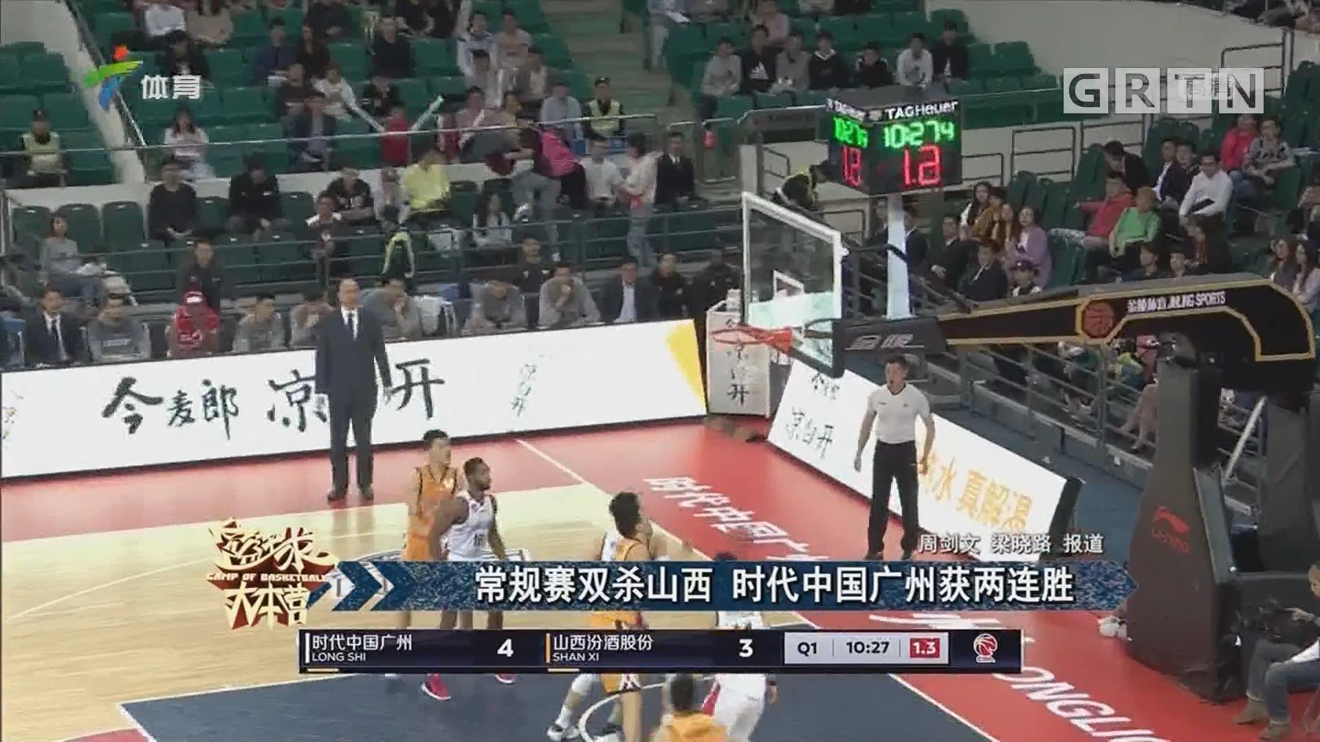 常规赛双杀山西 时代中国广州获两连胜