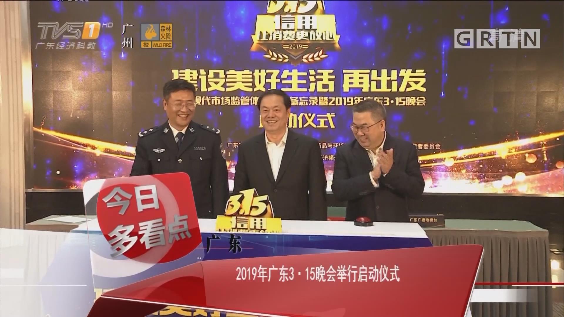 广东:2019年广东3·15晚会举行启动仪式
