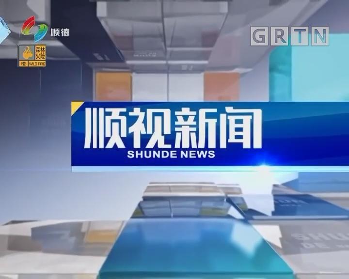 [2019-02-07]顺视新闻:顺峰山花海成市民春节热门打卡地