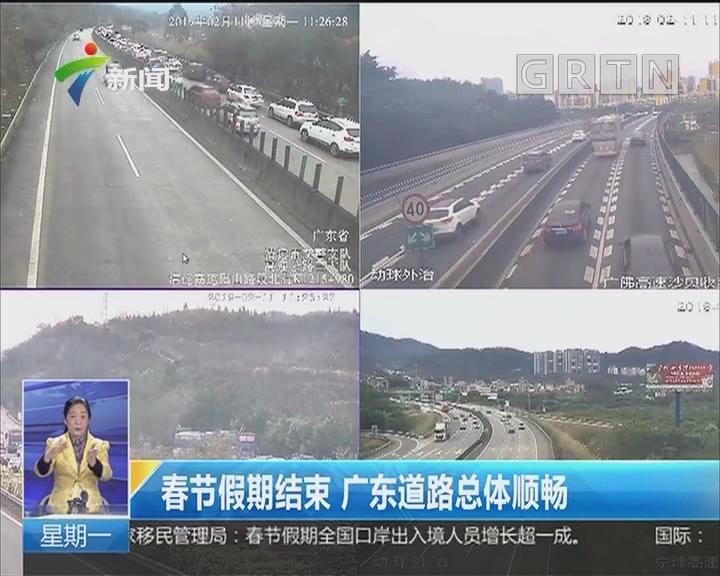 春节假期结束 广东道路总体顺畅