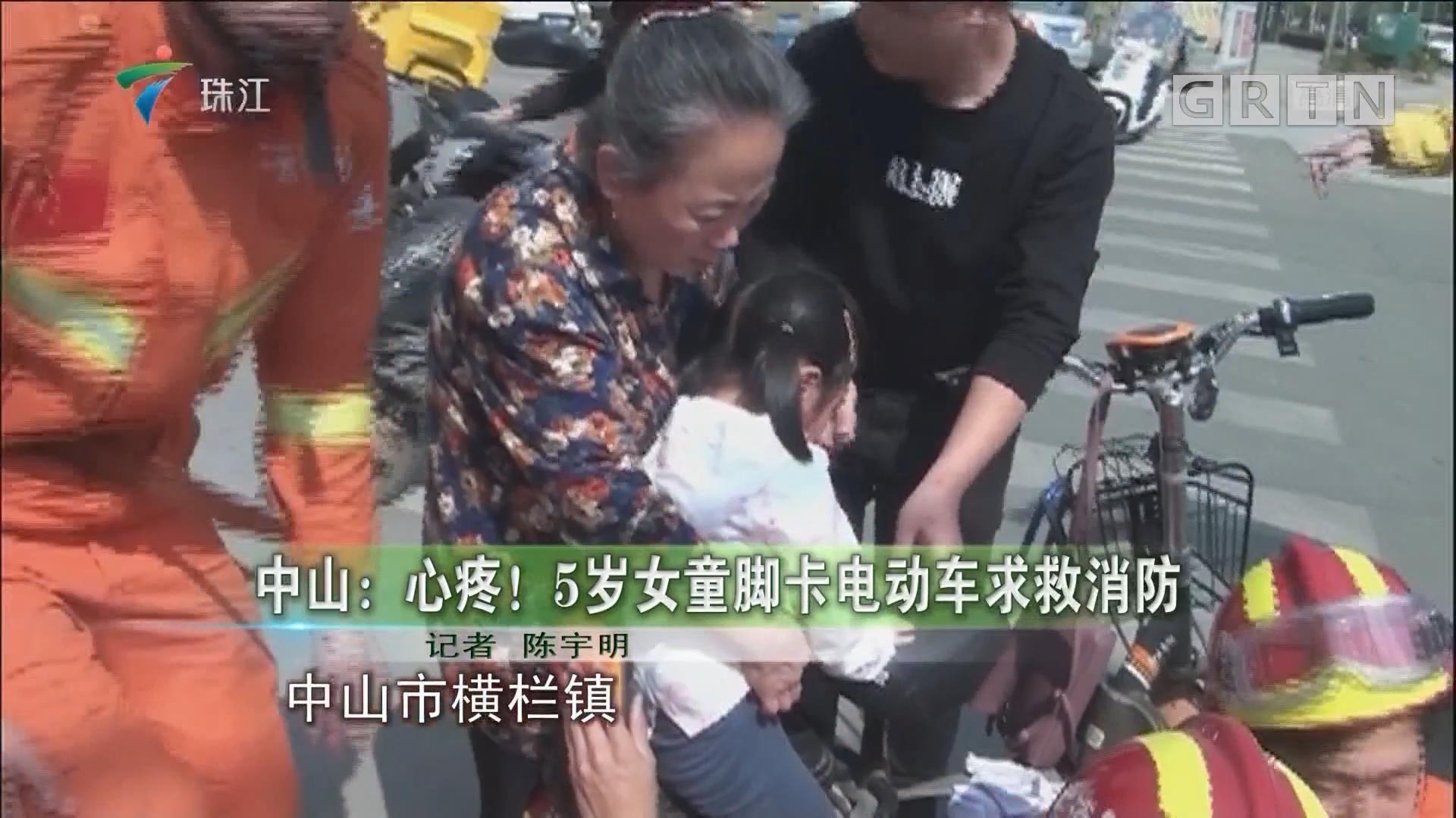 中山:心疼!5岁女童脚卡电动车求救消防