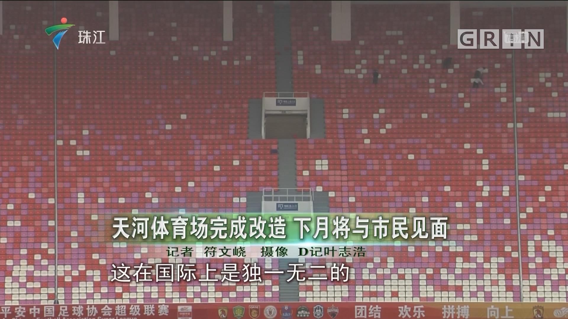 天河体育场完成改造 下月将与市民见面