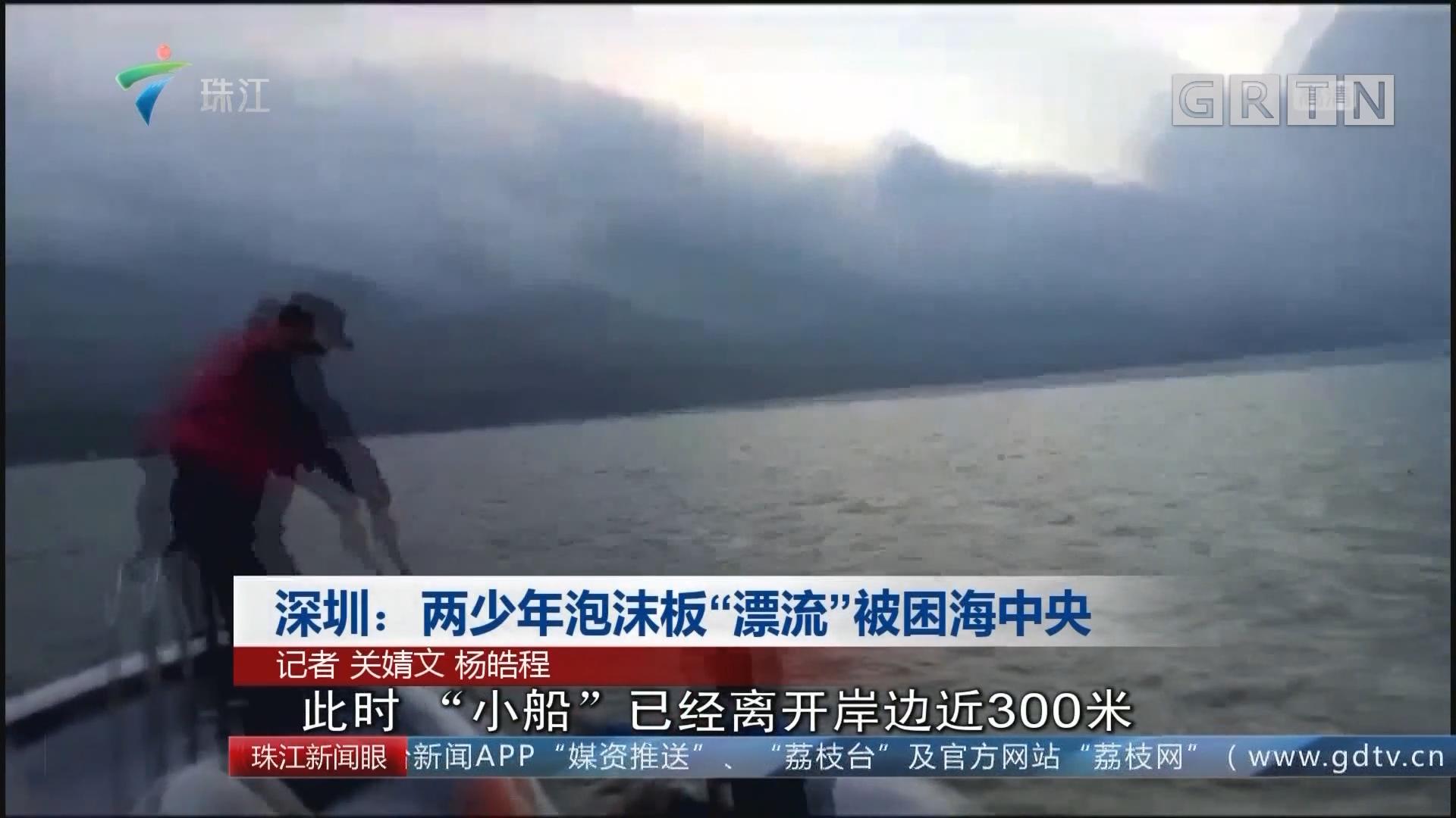 """深圳:两少年泡沫板""""漂流""""被困海中央"""