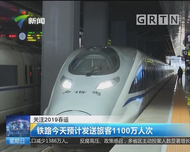 关注2019春运:铁路今天预计发送旅客1100万人次