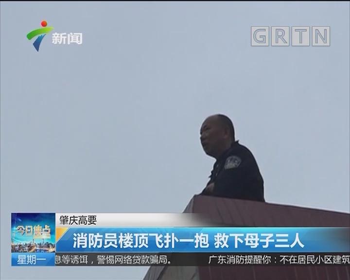 肇庆高要:消防员楼顶飞扑一抱 救下母子三人