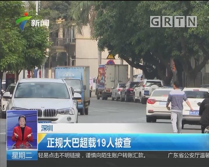 深圳:正规大巴超载19人被查
