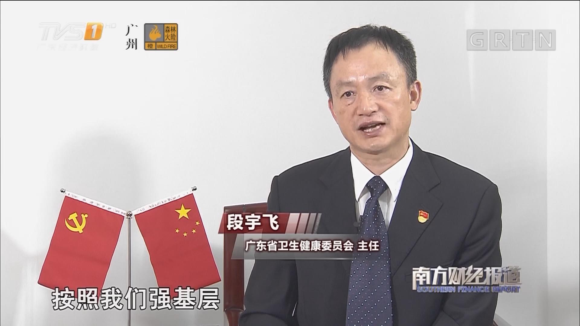 广东省卫生健康委员会:大健康 大民生
