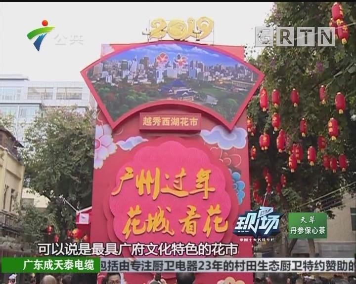 广州11区花市今日与街坊见面 展示浓厚广府年味