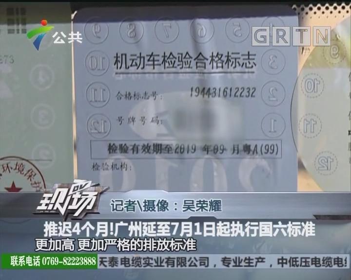 推迟4个月!广州延至7月1日起执行国六标准