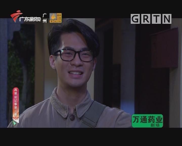 [2019-02-08]高第街记事:迷途的爱(上)