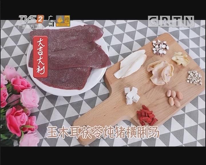 玉木耳茯苓炖猪横脷汤