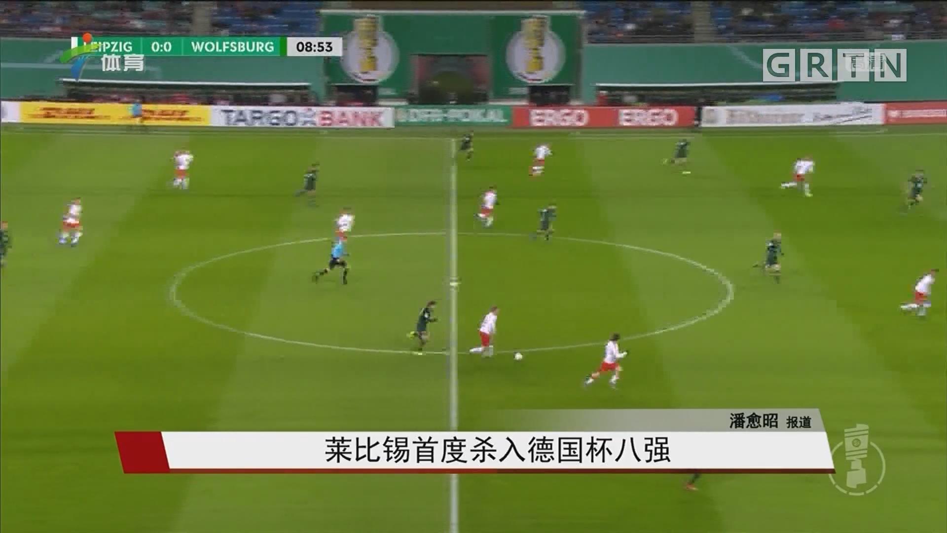莱比锡首度杀入德国杯八强
