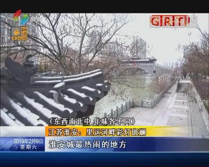 《东西南北中 年味各不同》 江苏淮安:里运河畔彩灯斑斓