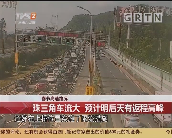 春节高速路况:珠三角车流大 预计明后天有返程高峰