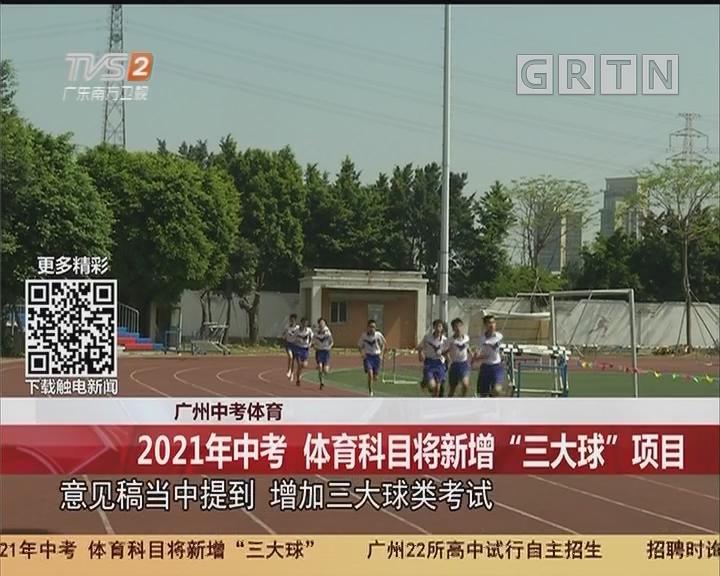 """广州中考体育:2021年中考 体育科目将新增""""三大球""""项目"""