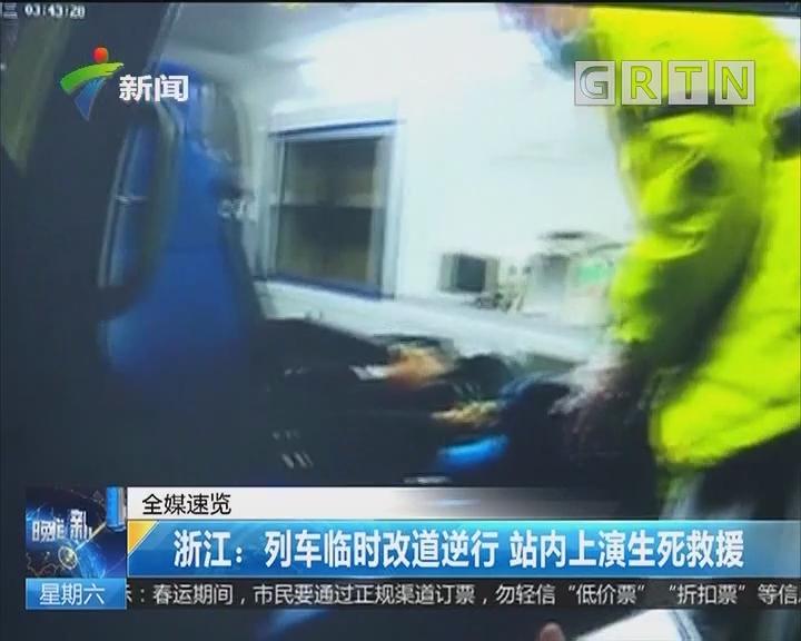 浙江:列车临时改道逆行 站内上演生死救援