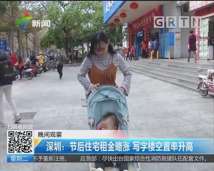 深圳:节后住宅租金略涨 写字楼空置率升高