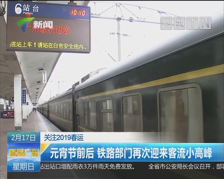 关注2019春运:元宵节前后 铁路部门再次迎来客流小高峰
