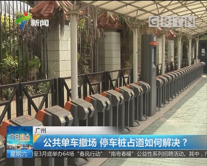 广州:公共单车撤场 停车桩占道如何解决?