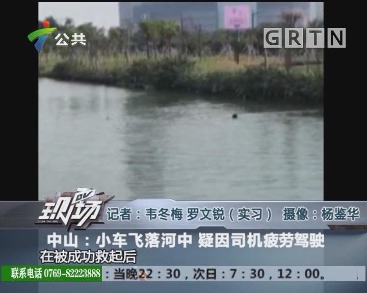 中山:小车飞落河中 疑因司机疲劳驾驶