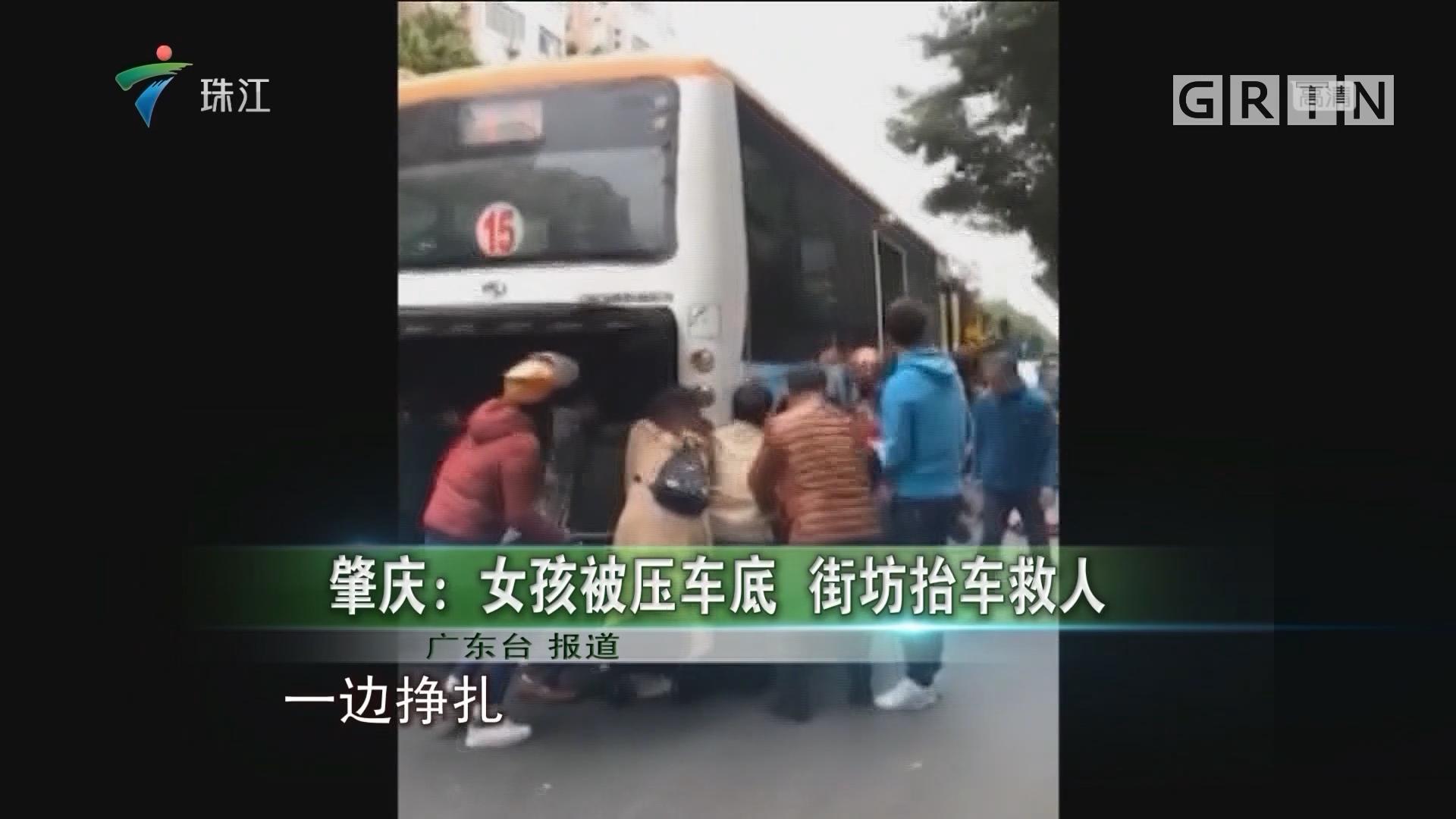 肇庆:女孩被压车底 街坊抬车救人