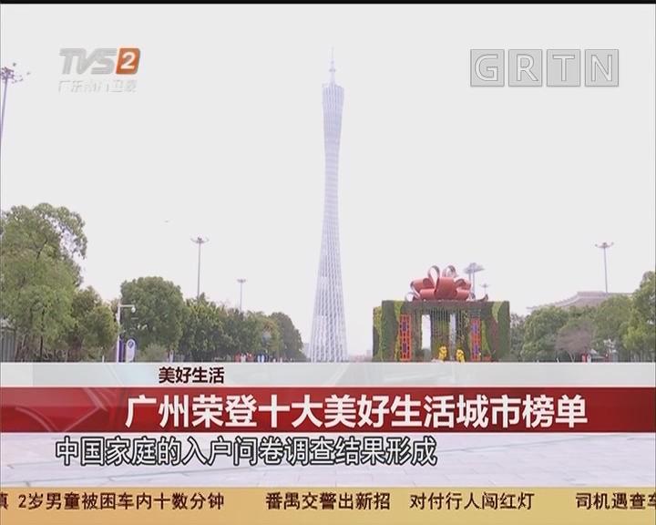 美好生活:广州荣登十大美好生活城市榜单