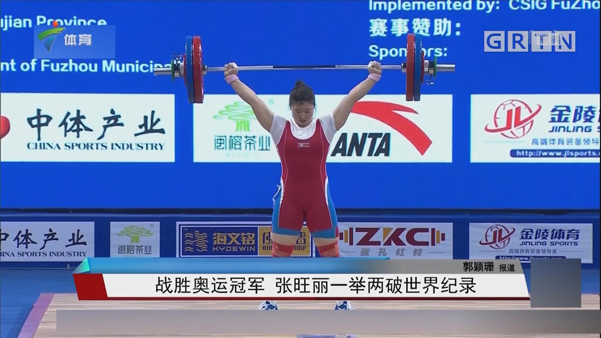 战胜奥运冠军 张旺丽一举两破世界纪录