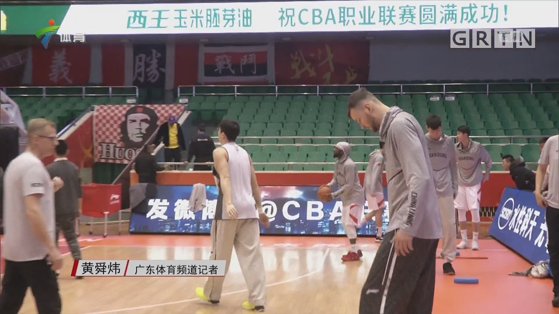 记者连线:山东西王vs深圳马可波罗