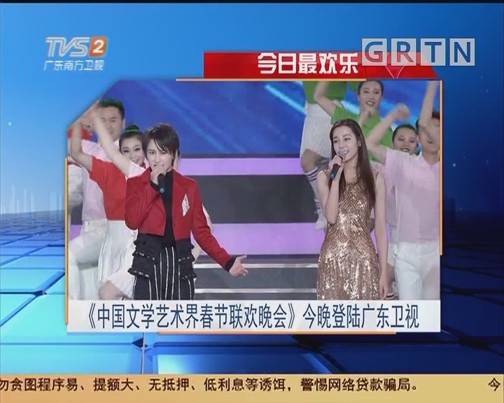 今日最欢乐:《中国文学艺术界春节联欢晚会》今晚登陆广东卫视