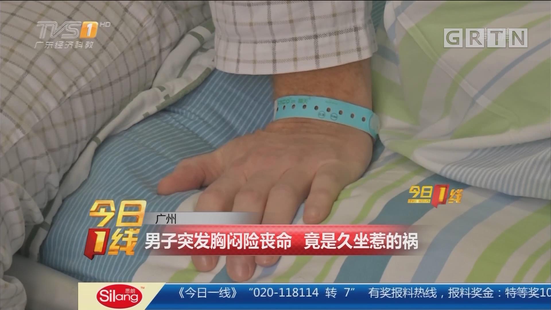 广州:男子突发胸闷险丧命 竟是久坐惹的祸