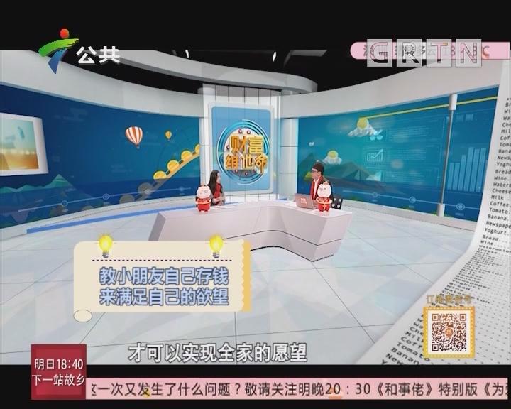 [2019-02-10]财富维他命:小朋友的利是你怎么处理?(下)