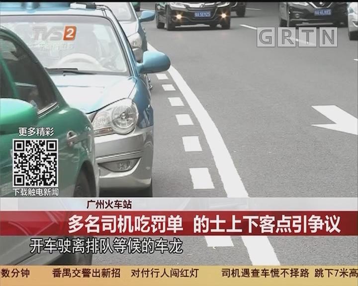 广州火车站:多名司机吃罚单 的士上下客点引争议