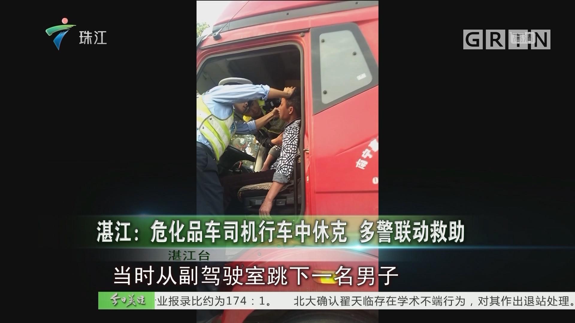 湛江:危化品车司机行车中休克 多警联动救助