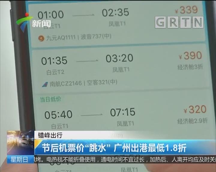 """节后机票价""""跳水"""" 广州出港最低1.8折"""