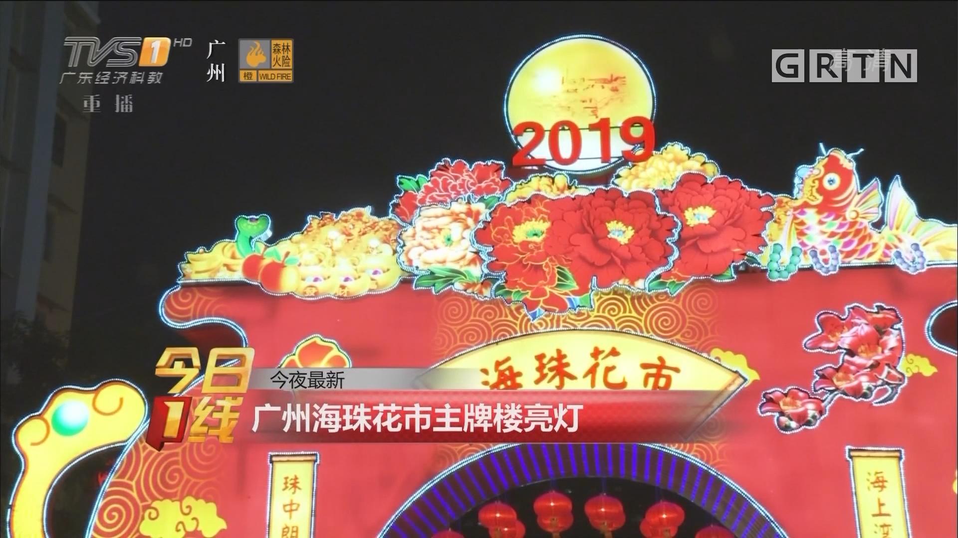 今夜最新:广州海珠花市主牌楼亮灯