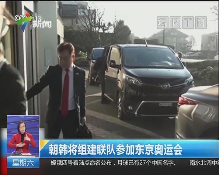 朝韩将组建联队参加东京奥运会