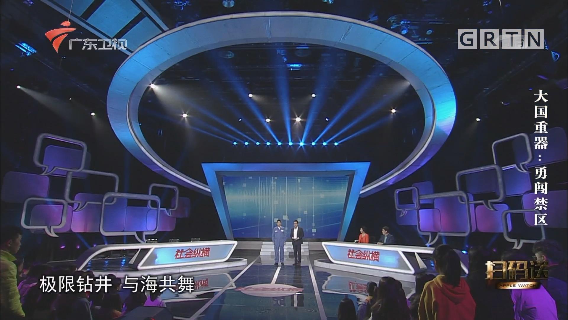 [HD][2019-02-20]社会纵横:大国重器:勇闯禁区