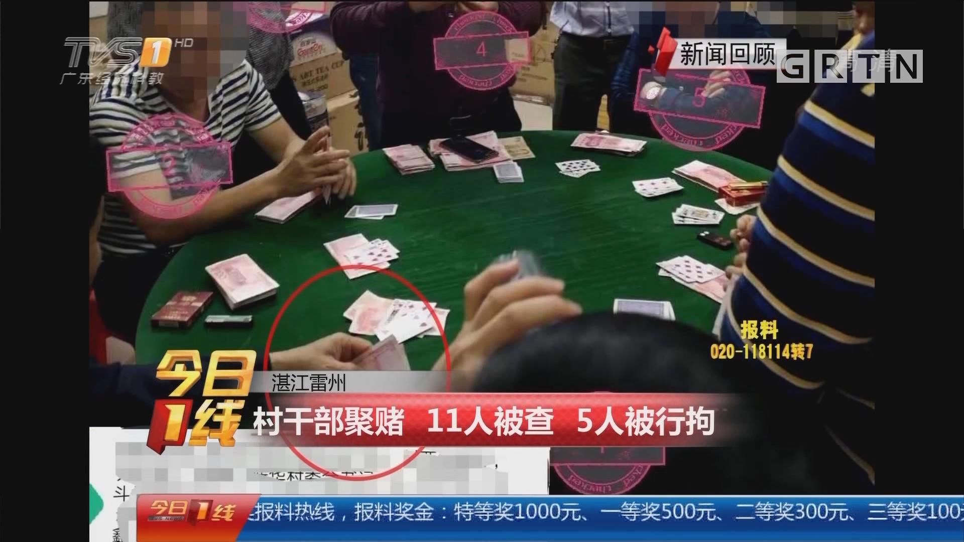 湛江雷州:村干部聚赌 11人被查 5人被行拘
